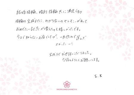 17022601木目金の婚約指輪・結婚指輪_Q005.jpg
