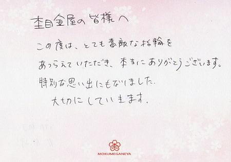 17022601木目金の結婚指輪_J001.jpg