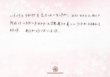 17022701木目金の結婚指輪_S005.jpg