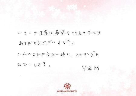 20170211木目金結婚指輪_G005.JPG