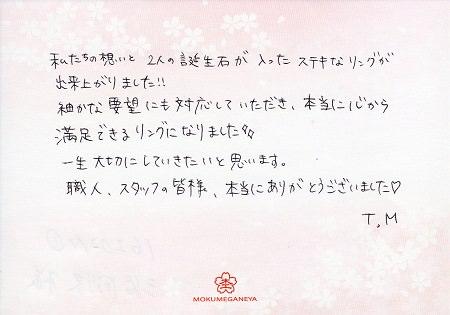 16102301_N005木目金の結婚指輪.jpg