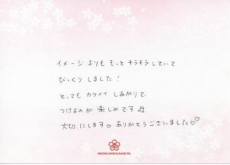 17022601木目金の結婚指輪 (2).jpg