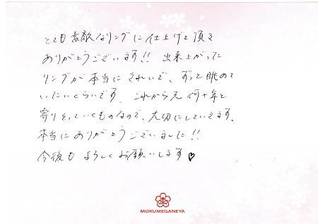 17022601木目金の婚約・結婚指輪C003.jpg