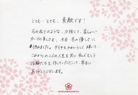 17030403木目金の婚約・結婚指輪_E005.jpg