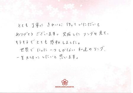 17031101木目金の結婚指輪_U005.JPG