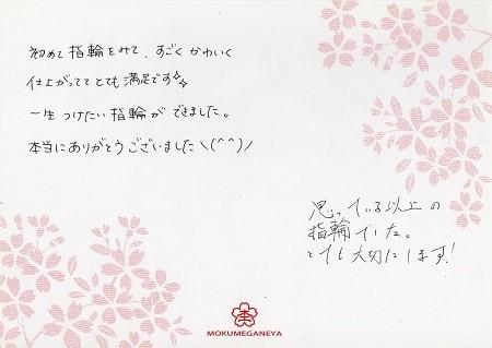 17031701木目金の結婚指輪_E005.jpg