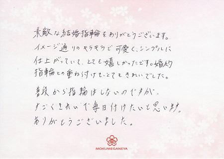 17031801木目金の結婚指輪_F005.jpg