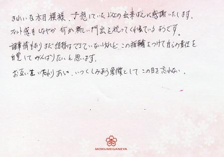 17032001木目金の結婚指輪_K004.jpg