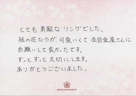 17032401木目金の結婚指輪_G005.JPG