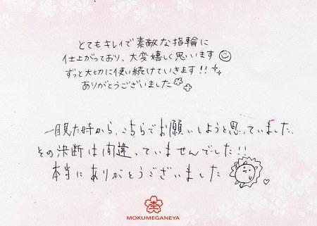 17032501木目金の結婚指輪_K04.jpg
