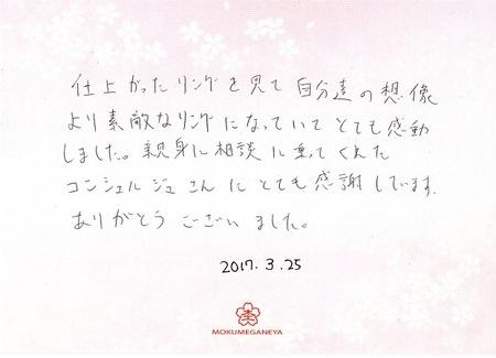 17032501杢目金の結婚指輪_U005.jpg