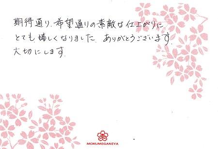 17032601木目金の結婚指輪_002.jpg