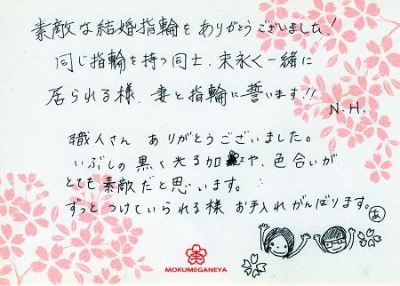 17032701木目金の結婚指輪_A003.jpg