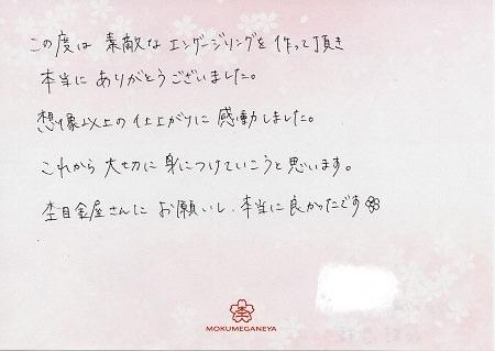 17032701木目金の婚約指輪_G005.JPG