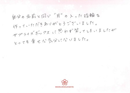 17033001木目金の婚約指輪_Q005.jpg