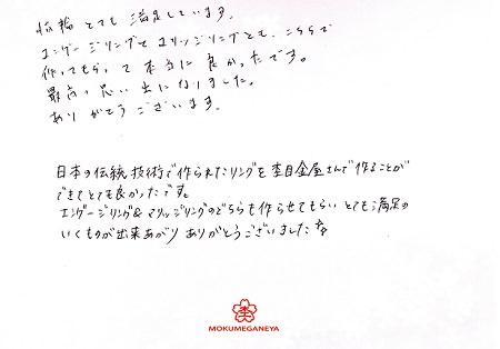 木目金の結婚指輪C_006.jpg