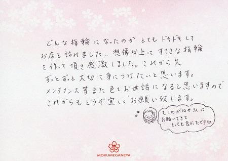 14042301木目金婚約・結婚指輪_Z005.jpg