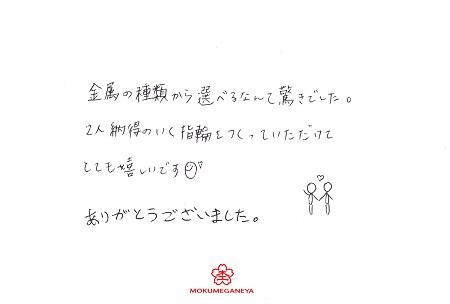 16121102木目金の結婚指輪_005.jpg