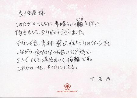 17033101木目金の婚約・結婚指輪_Z005.jpg