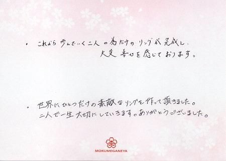 17040801木目金の結婚指輪_Z005.jpg