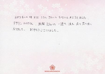 17042501木目金の結婚指輪_Z005.jpg