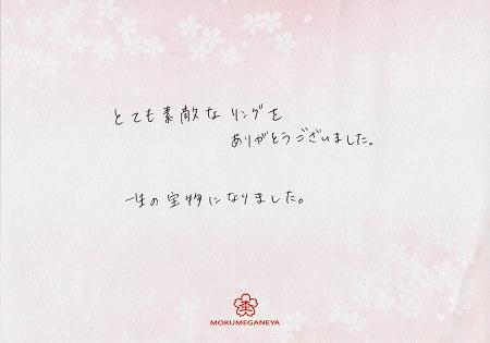 17042701木目金の結婚指輪_G002.JPG