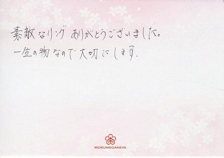 17042901木目金の結婚指輪_R005.jpg