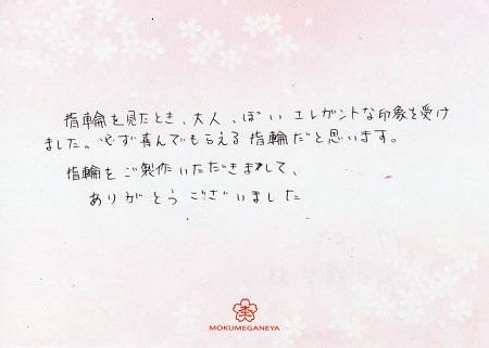 17041601木目金の結婚指輪_K002②.jpg