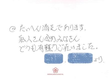17051901木目金の結婚指輪_Q005.jpg