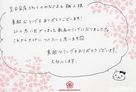17051901木目金の結婚指輪_E06.jpg