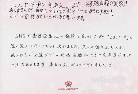 17051901_木目金の結婚指輪_G005.JPG