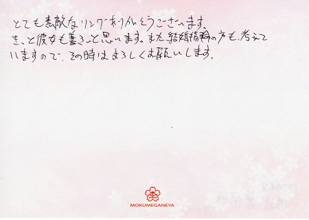 17052001木目金の婚約指輪_Z005.jpg