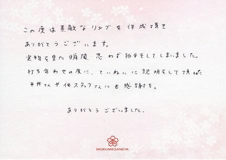 17052001木目金の結婚指輪_F005.jpg