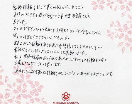 17052001木目金の結婚指輪_E03.jpg