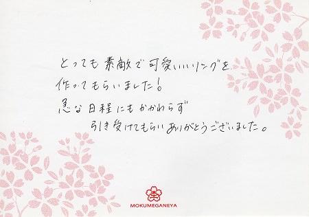 17052002木目金の婚約指輪_E003.jpg
