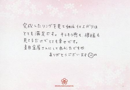 17052101木目金の結婚指輪_R005.jpg