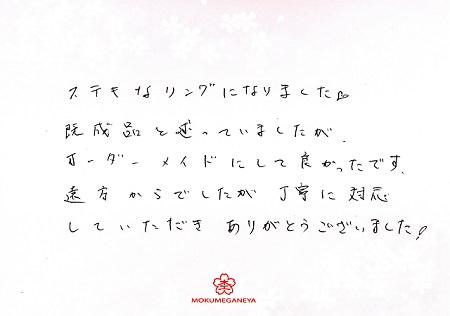 17052101木目金の婚約指輪_C002.jpg