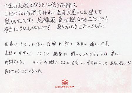 17052102木目金の結婚指輪_K005.jpg