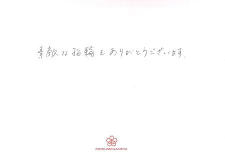 17052103木目金の結婚指輪_Q002.jpg