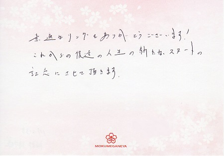 17052501木目金の婚約指輪_B002.jpg
