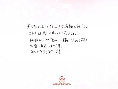 17052701木目金の結婚指輪_Z005.jpg