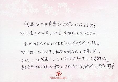 17052701木目金の結婚指輪_F004.jpg