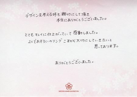 17052702木目金の結婚指輪_R005.jpg