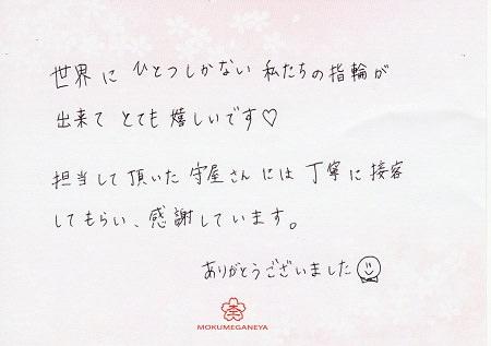 17052703木目金の結婚指輪_J005.jpg