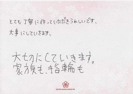 17053001木目金の結婚指輪_G004.JPG