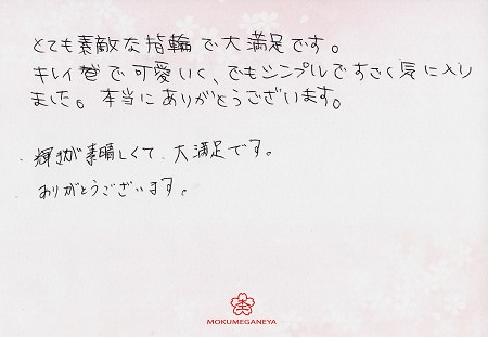 17060201_木目金の結婚指輪_G004.JPG