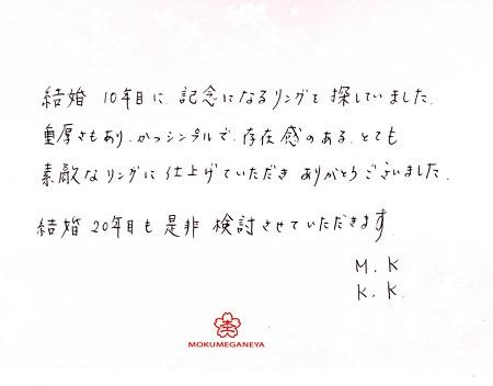 17061101木目金の結婚指輪D_005.jpg