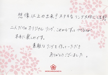 17062501木目金の婚約・結婚指輪E 006.jpg