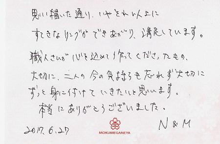 17062701木目金の結婚指輪_G004.JPG