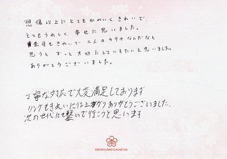 17062701木目金の結婚指輪_006.jpg